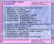 Скрипка. Играют учащиеся и выпускники класса Егоровой Людмилы Михайловны
