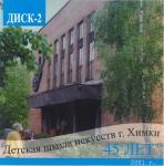 Общешкольный сборник 2001 г. Диск №2. Играют учащиеся и выпускники