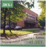Общешкольный сборник 2001 г. Диск №1. Играют учащиеся и выпускники