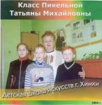Играют учащиеся класса Пикельной Татьяны Михайловны. Фортепиано