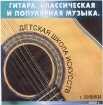 Гитара - классическая и популярная музыка. 2002 г.