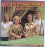 Играют выпускники 2001 -2003 гг. класса Бокщаниной Нины Юрьевны. Фортепиано