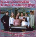 Играют учащиеся и выпускники класса Самойловой Е.В., Синтезатор