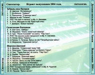Синтезатор Антология. Играют выпускники 2004 года