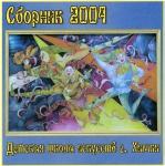 Играют учащиеся и выпускники. Общешкольный сборник 2004г.