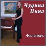 Играет преподаватель ДШИ г. Химки Чудина Инна. Фортепиано