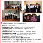 Класс Кривецкой Ларисы Борисовны. Поют учащиеся хорового отдела