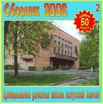 Играют учащиеся и выпускники(общешкольный сборник 2006г.) Посвящается 50-летию ЦДШИ Химки (CD2)
