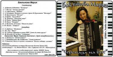 Баклыкова Мария