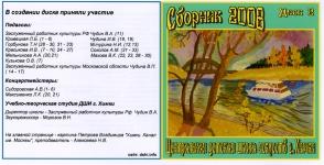 Сборник 2008  Диск 2