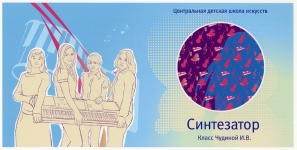 Синтезатор. Класс Чудиной Инны Валерьевны