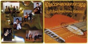 Классическая гитара. Класс Ирины Вячеславовны Красиковой