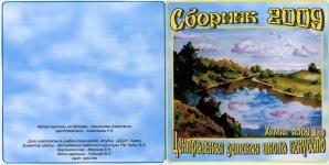 Сборник 2009