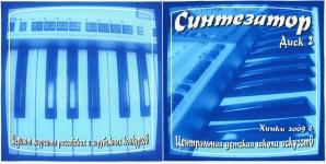 Синтезатор 2009 (Диск 2)