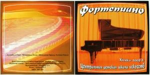 Фортепиано 2009