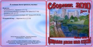 Сборник 2010 (Диск 2)