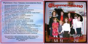 Класс Татьяны Александровны Басак (фортепиано)