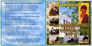 Класс Ражевой Ирины Николаевны (фортепиано)