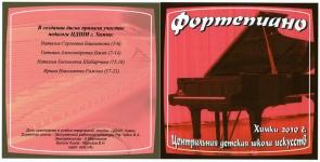 Общешкольный фортепианный диск