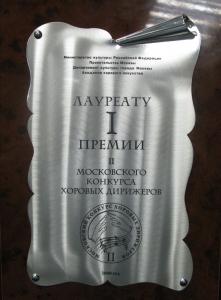 Хормейстеры Ростоцкий Ю.А. и Муравьев А.П.