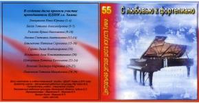 С любовью к фортепиано
