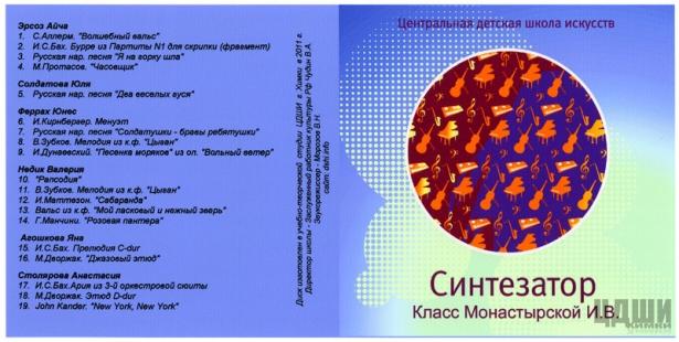 Синтезатор. Класс Монастырской И.В.
