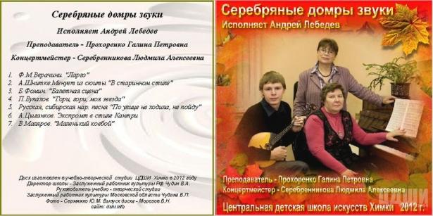 Лебедев Андрей Сборник преп. Прохоренко Г.П