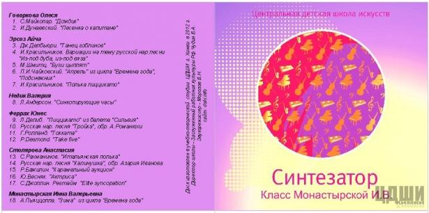 Синтезатор, преп Монастырская И.В