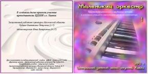 Синтезатор (Диск 1)