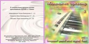 Синтезатор (Диск 2)