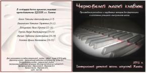 Фортепиано (Сборник 2012)