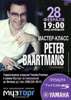Мастер-класс Питера Баартманса в Москве