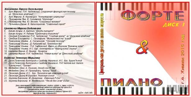 Фортепиано 2014-2015. Диск 1
