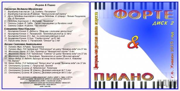 Фортепиано 2014-2015. Диск 2