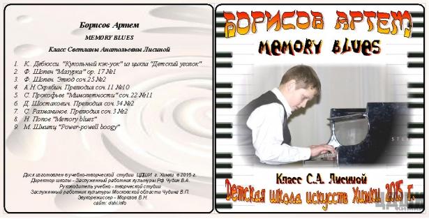 Борисов Артем. MEMORY BLUES