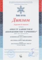 В Москве объявлены Лауреаты Международного конкурса «Зимняя карусель»