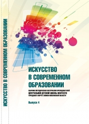 Вышел из печати четвертый Сборник методических работ преподавателей ЦДШИ
