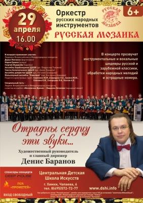 Большой сольный концерт оркестра РУССКАЯ МОЗАИКА. Уникальное событие оркестровой жизни школ искусств. Приглашаем!