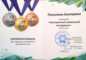 Екатерина Полынина награждена серебряной медалью XVI Дельфийских игр