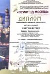 Победы наших хоров на Международном хоровом фестивале ЗВУЧИТ МОСКВА