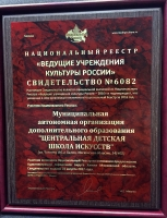 Центральная детская школа искусств г.о.Химки - ведущее учреждение культуры России
