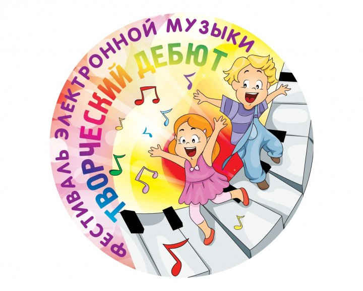 "Программа конкурса ""Творческий дебют - 2019"""